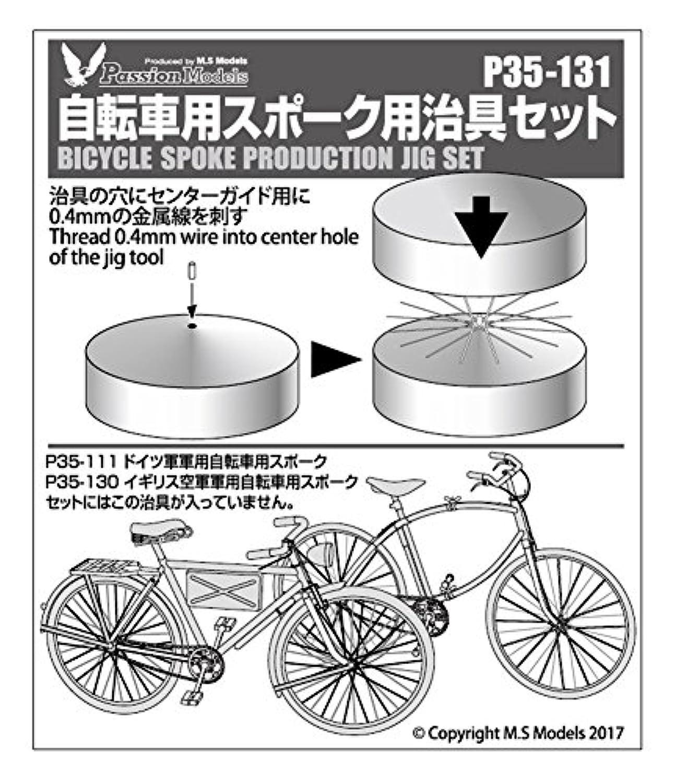 パッションモデル 1/35 自転車用スポーク用治具セット プラモデル用工具 P35-131