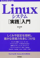 Linuxシステム[実践]入門 (Software Design plus)