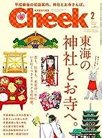 Cheek(チーク)2019年 2月号