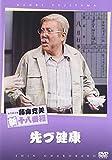 松竹新喜劇 藤山寛美 先づ健康[DVD]