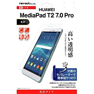 レイ・アウト HUAWEI MediaPad ...の関連商品2