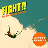 FIGHT!!~力がみなぎる最新洋楽ヒット!Non-Stop Force Mix