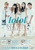 【早期購入特典あり】lolol(告知ポスター(B2サイズ) 付)