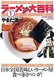 ラーメン大百科 1 (アクションコミックス)