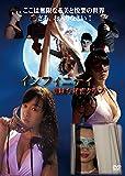 インフィニティ 危険な秘密クラブ[DVD]