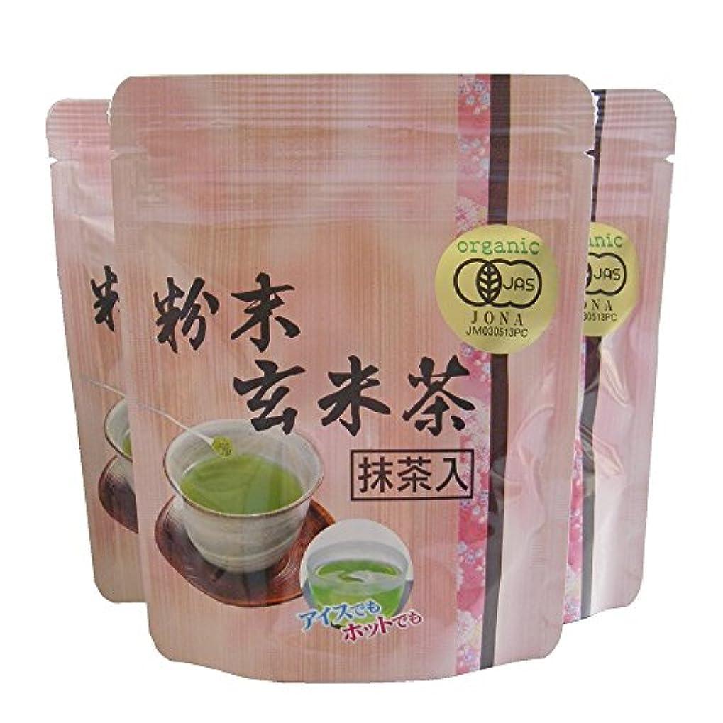 取得動員する迫害有機栽培 粉末玄米茶 40g ×3袋セット