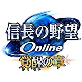 信長の野望 Online ~覚醒の章~ TREASURE BOX