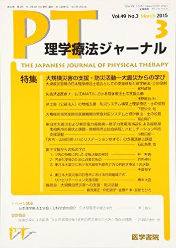 理学療法ジャーナル 2015年 3月号 特集 大規模災害の支援・防災活動-大震災からの学び