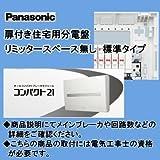 パナソニック電工 住宅用分電盤 コンパクト21 BQR86142