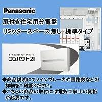 パナソニック電工 住宅用分電盤 コンパクト21 BQR84142