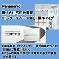 パナソニック電工 住宅用分電盤 コンパクト21 BQR8462