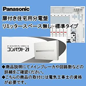 パナソニック電工 住宅用分電盤 コンパクト21 BQR8482