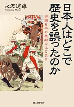 [永沢道雄]の日本人はどこで歴史を誤ったのか 帝国日本の悲劇のはじまり (光人社NF文庫)