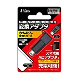 New3DSLL New3DS 3DSLL 3DS DSiLL DSi用変換アダプタ【かんたん変換シリーズ microUSB⇒3DSシリーズ用】