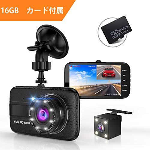 【最新版16Gカード付き】 ドライブレコーダー 前後カメラ 1080PフルHD 1800万画素 ドラ...