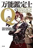 万能鑑定士Qの攻略本<「万能鑑定士Q」シリーズ> (角川文庫)