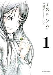 ミスミソウ 完全版 : 1 (アクションコミックス)