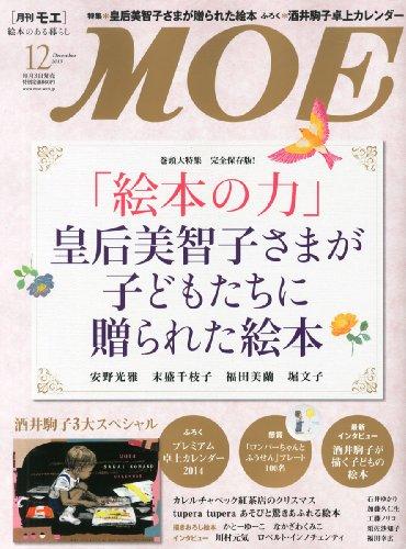 MOE (モエ) 2013年 12月号 [雑誌]の詳細を見る