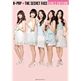 K-POP, THE SECRET FACE GIRLS EDITION