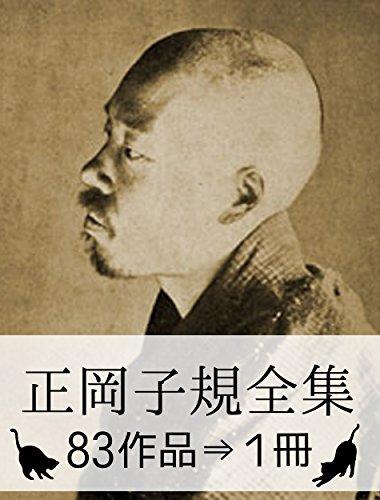 『正岡子規全集・83作品⇒1冊』【さし絵・図解つき】