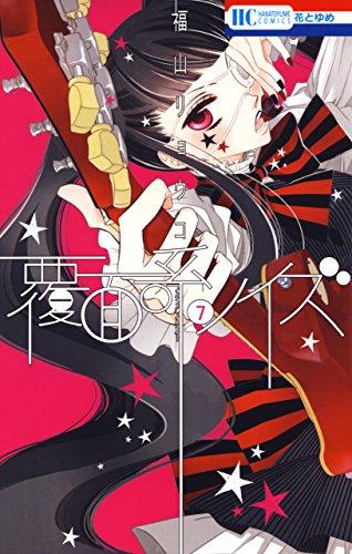覆面系ノイズ 7 (花とゆめコミックス)