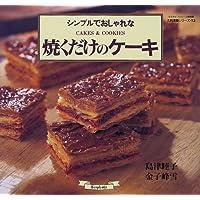 シンプルでおしゃれな焼くだけのケーキ―Cakes & cookies (マイライフシリーズ特別版―お料理塾シリーズ)