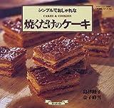 シンプルでおしゃれな焼くだけのケーキ―Cakes & cookies (マイライフシリーズ特別版―お料理塾シリーズ) 画像