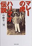 マレーの虎ハリマオ伝説 (文春文庫) -