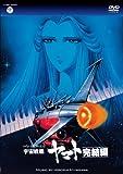 MV SERIES(ミュージックビデオ シリーズ)宇宙戦艦ヤマト完結編【DVD】[DVD]