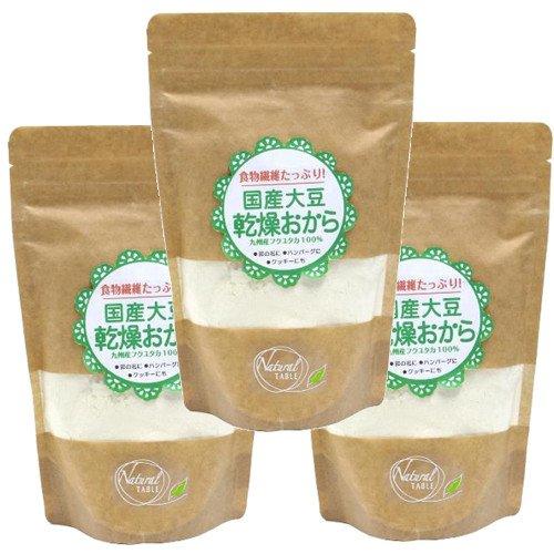 国産大豆 乾燥おから200gx3袋セット おからパウダー ドライおから