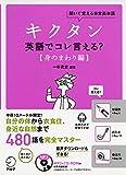 CD-ROM付 キクタン英語でコレ言える?【身のまわり編】
