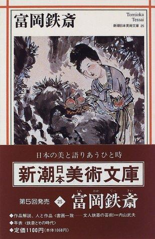 富岡鉄斎 (新潮日本美術文庫)