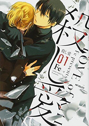 殺し愛 (1) (MFコミックス ジーンシリーズ)の詳細を見る