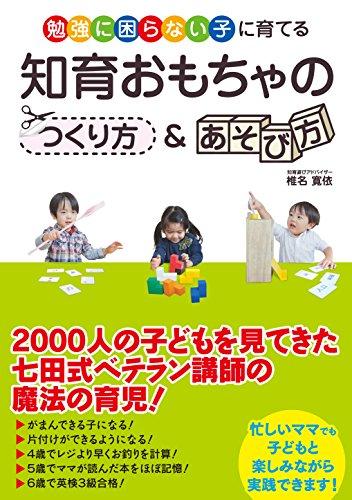 勉強に困らない子に育てる 知育おもちゃのつくり方&あそび方