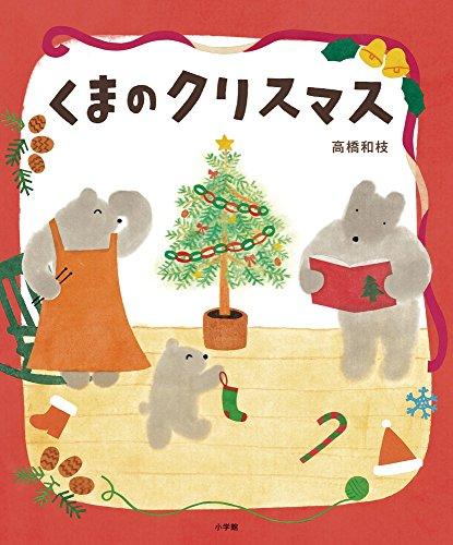 くまのクリスマス (おひさまのほん)の詳細を見る