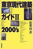 東京現代建築ガイド (2) 2000's