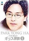 パク・ヨンハ ギプス家族 DVD-BOX 1