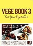 VEGE BOOK3 ヴィーガン・デザートをつくろう! (ヴェジブック) 画像