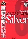 直前必修問題集ORACLE MASTER Silver (Test success)