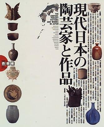 現代日本の陶芸家と作品〈VOL.1〉西部編