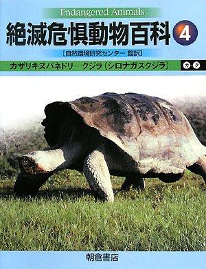 絶滅危惧動物百科〈4〉カザリキヌバネドリ‐クジラ(シロナガスクジラ)