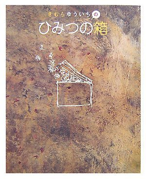 きむらゆういちの『ひみつの箱』の詳細を見る