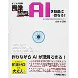 オリジナルの画像認識AIを簡単に作ろう!
