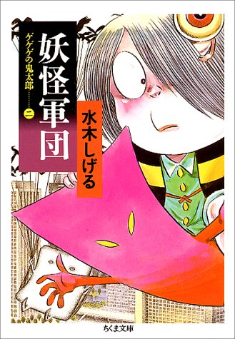 ゲゲゲの鬼太郎 (2) (ちくま文庫)の詳細を見る