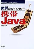 図解最新テクノロジー 携帯Java