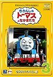 きかんしゃトーマス DVD全集I 3巻 なるほど!きょうくん編