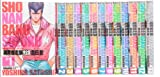 湘南爆走族 完全版 コミック 1-13巻 セット (KCデラックス)