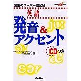 英語発音&アクセント―国生のスーパー暗記帖 (快適受験αブックス)