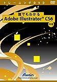 誰でもわかるAdobe Illustrator CS6 中巻