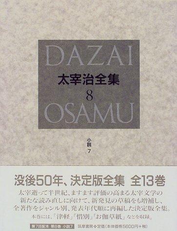決定版 太宰治全集〈8〉小説(7)の詳細を見る